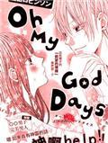 oh my god days漫画