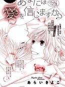 你相信爱情吗漫画6