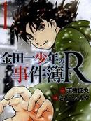 金田一少年事件簿2008漫画124