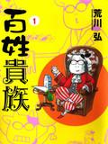 百姓贵族漫画